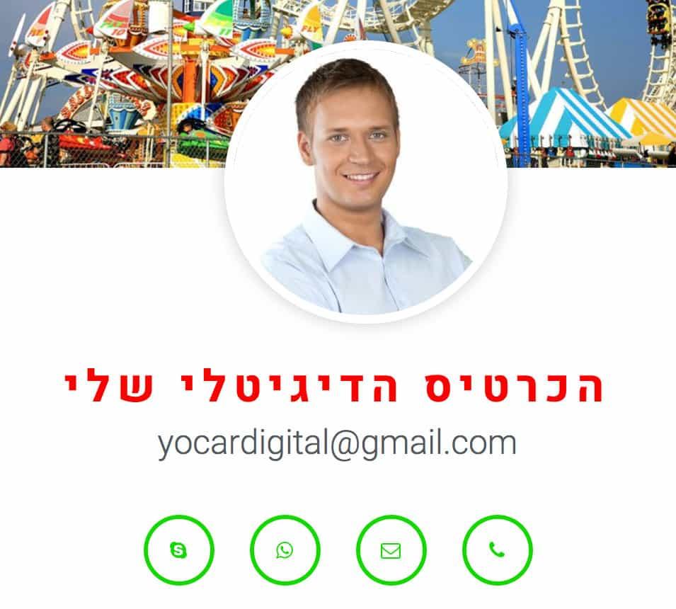 yocard -כרטיס ביקור דיגיטלי יולי פיתוח וקידום אתרים